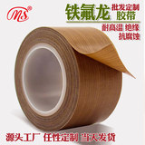 Mingshen Teflon Teflon Teflon Tefuron tape resistant to high temperature adhesive cloth insulation seal vacuum mechanism bag machine tape