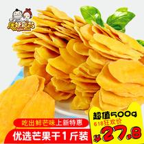 特产零食小吃芒果片袋装蜜饯果脯水果干120g芒果干送福麻雀