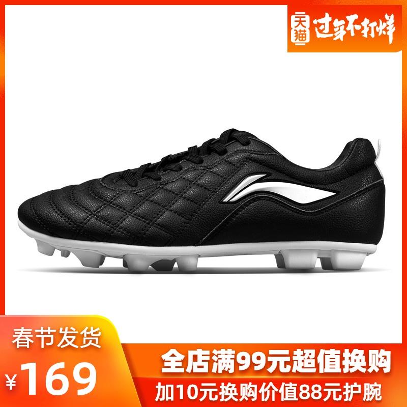 李宁碎钉足球鞋男鞋足球鞋短钉AG足球训练鞋休闲运动鞋ASAL001