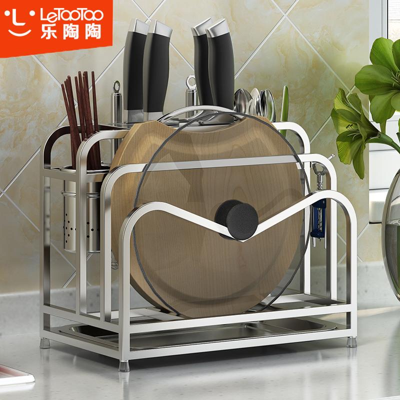 乐陶陶 304不锈钢多功能刀具置物架3元优惠券