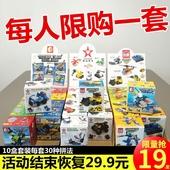 星钻积木 启蒙兼容樂高变形男孩小学生小盒智力6-9岁儿童拼装玩具
