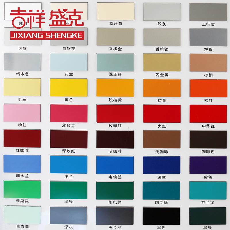吉祥盛克4mm21生料铝塑板外墙内墙幕墙广告门头干挂板57种颜色