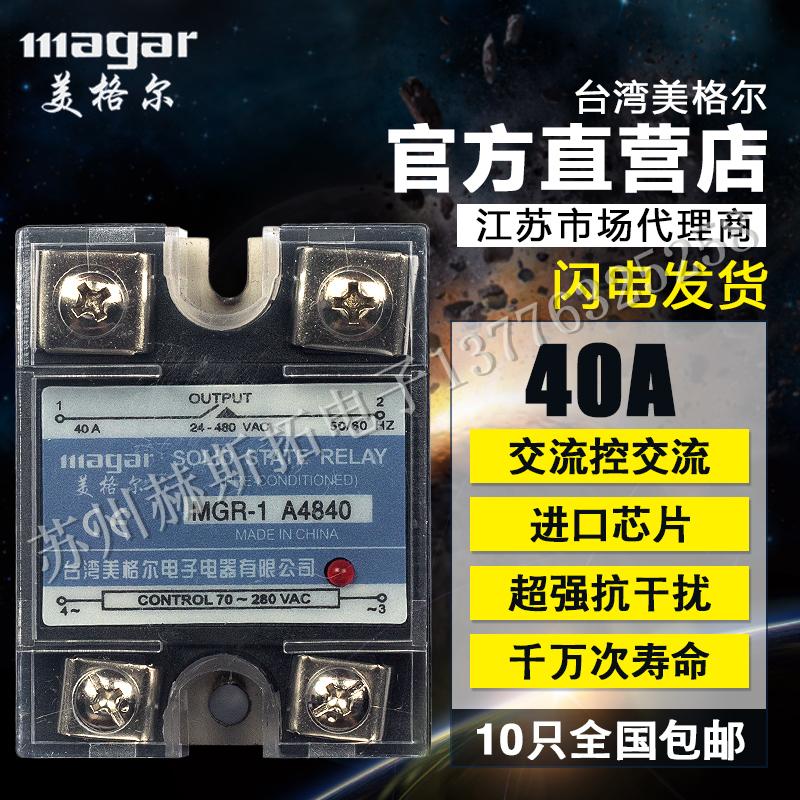 SSR美格尔单相固态继电器40A 220VAC-AC MGR-1 A4840交流控交流