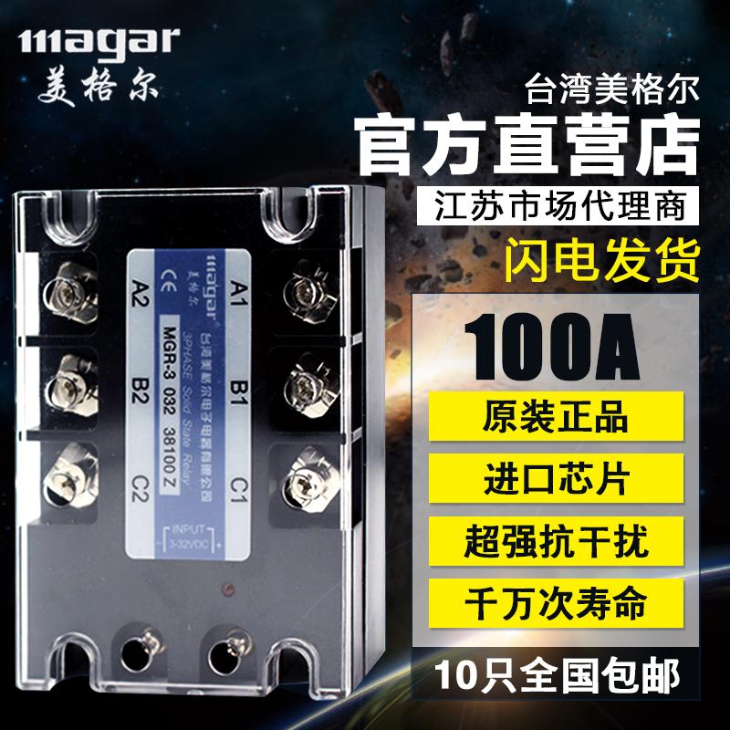 美格尔三相固态继电器100A  SSR-100da JGX 032 MGR-3 032 38100Z