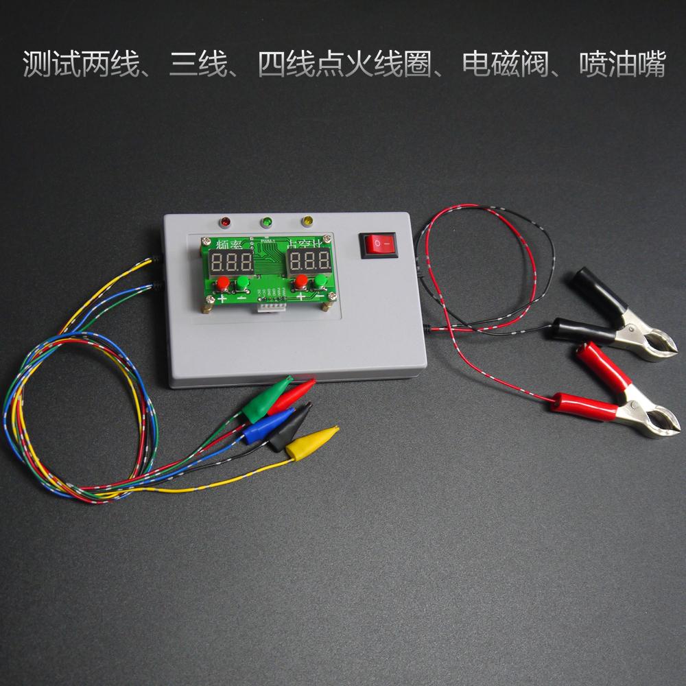 汽车点火线圈测试、喷油嘴电磁阀测试(各种电子模块定做)