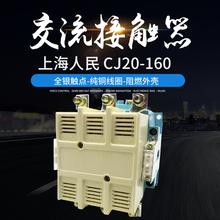 CJ20-160 160A交流接触器 380v220V110V上海人民 全银点正品