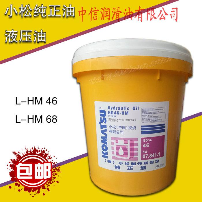 小松纯正挖掘机柴油机油15w-40/专用液压油46/68号10W正品18/200L