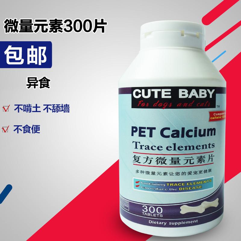 狗狗宠物微量元素防止异食癖啃土吃便便维生素300片包邮图片