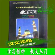 穆斯林用品礼拜学习伊斯兰教专用教义入门经汉两文学无止尽