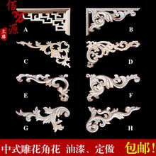 东阳木雕花角 欧式实木角花格贴花片家具柜门装饰对角花枪角中式