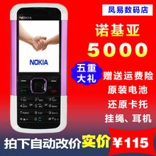诺基亚5000直板老人机按键超长待机老年机学生备用小手机 Nokia