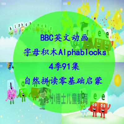 字母积木Alphablocks英语启蒙视频动画英语入门 设计素材\源文件