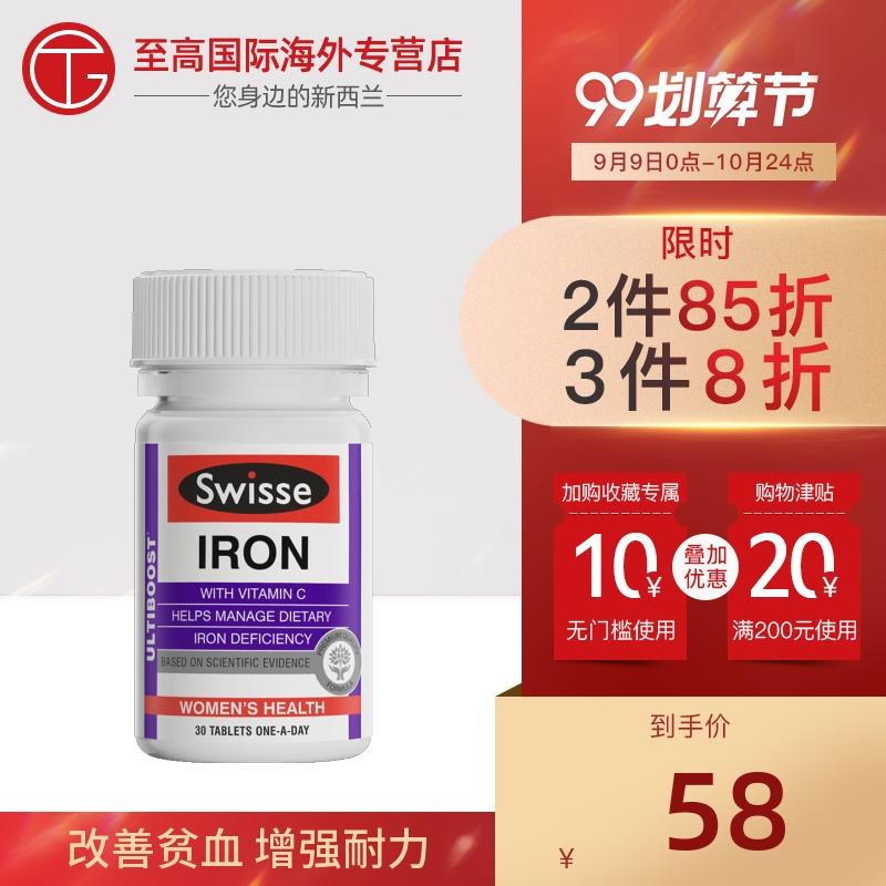 澳洲Swisse补铁片30片 iron补铁剂铁元片剂 铁元素成人女性保健品
