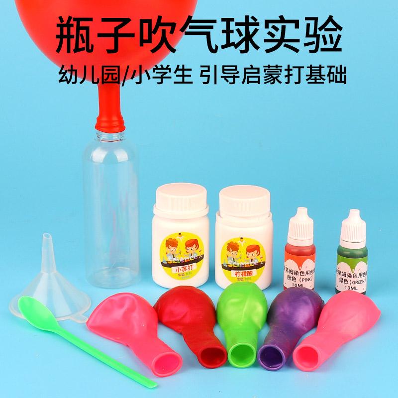 瓶子吹气球小学幼儿园科学小实验DIY手工材料科技小制作科普玩具