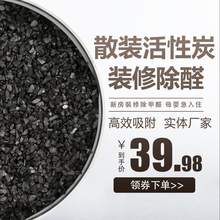 Activated Carbon Bulk New House Decoration Formaldehyde Removal Indoor Furniture Absorbing Odor Household Adsorption Coconut Shell Particle Bamboo Carbon Pack
