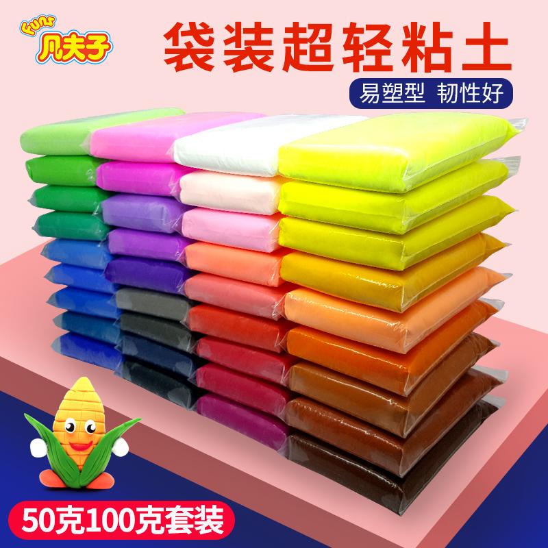 太空超轻粘土100克橡皮泥24色套装儿童无毒水晶泥彩泥纸黏土玩具
