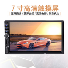 Vehicle audio and video 7 inch Bluetooth HD car MP5 player MP5 instead of DVD support backing display