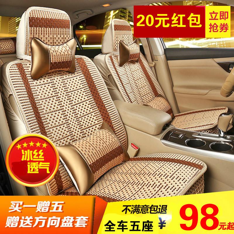 汽車坐墊四季通用編織新款小車冰絲座套夏季全包圍車套座椅套涼墊