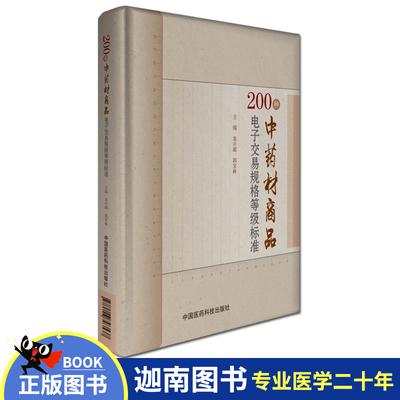 正版 200种中药材商品电子交易规格等级标准 中国医药科技出版社 龙兴超/郭宝林 药材 区域包邮 9787506793537