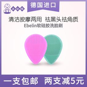 德国ebelin手动硅胶洗脸刷清洁刷软毛刷洗脸仪毛孔洁面刷清洁神器