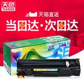 P1108 P1106打印机CC388A 88A硒鼓墨盒 天色适用惠普HP LaserJet图片