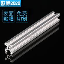 20自动设备框架子铝合金方管可开模 铝合金型材2020工业欧标20图片