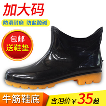 Waterproof and flannel extra large size rubber shoe labor protection wear-resisting and waterproof shoes for men's short barrel in spring and summer rainy season