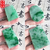 Myanmar ice floating green green jade no matter brand jade pendant hail floating flower jade plain noodle brand pendant safe and nothing