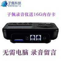 Stand-alone fixed telephone recording box SD card free computer telephone recorder Telephone recording message equipment