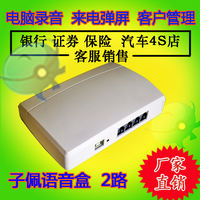 2-way recording box, two-way telephone recording box, computer recording box, telephone recording, playing screen, secondary development
