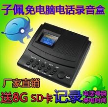 独立式固定电话录音盒全自动SD免电脑电话录音器来去电录音设备