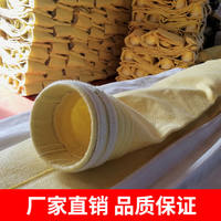 Customized dust cloth bag boiler bag dust removal breathable high temperature industrial flumex dust dust bag bag filter bag