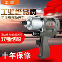 Gongteng small wind gun machine pneumatic wrench large torque auto repair powerful wind gun double hammer wrench pneumatic pneumatic tools
