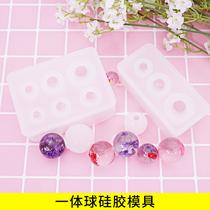 支点diy水晶滴胶一体球硅胶模具免打磨手工圆球模具挂件装饰品