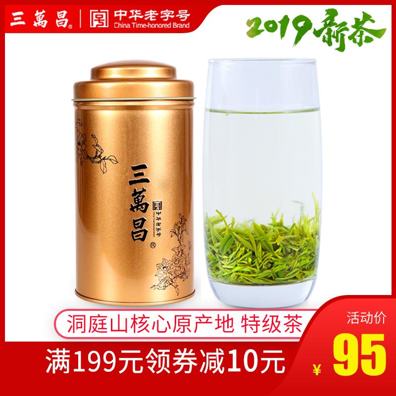 Чай Би Ло Чунь Артикул 37135261617