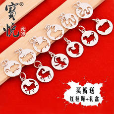 990 sterling silver Zodiac pendant pig rabbit sheep tiger pendant this year DIY red rope bracelet children jewelry gift