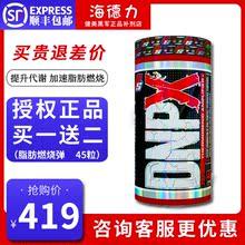 prosupps海德力DNPX全日极限燃烧弹45粒无需运动辛弗林甩脂减重瘦