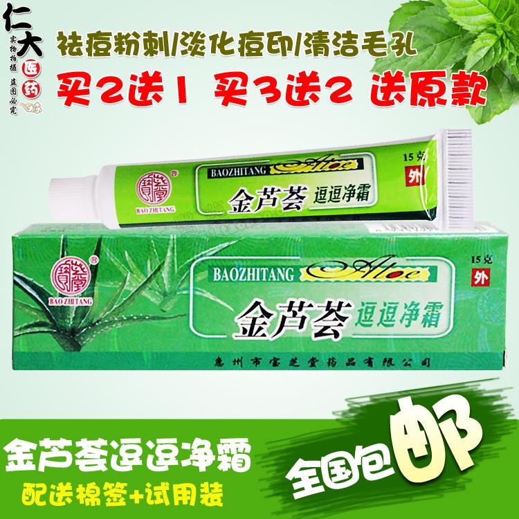 金芦荟祛痘膏