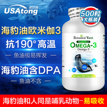 Canada imports Arctic Seal oil soft capsule deep sea fish oil assisted regulation of blood lipid 500mg*500 granules