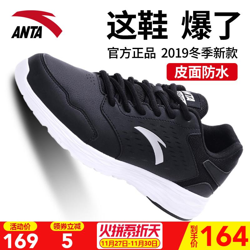 安踏男鞋运动鞋冬季2019新款跑步鞋官网男士秋季皮面防水休闲鞋子