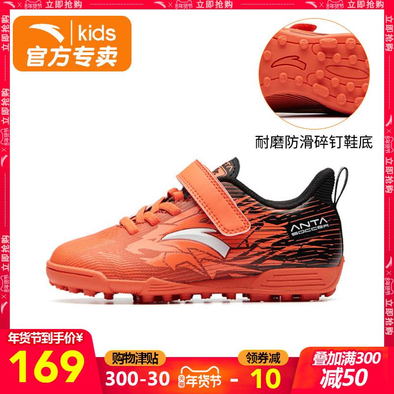 安踏童鞋男童足球鞋2019秋新款儿童运动鞋中大童碎钉球鞋训练鞋