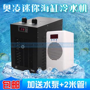水族箱鱼缸 冷水机降温机降温制冷器 淡水海水制冷 电子水冷机