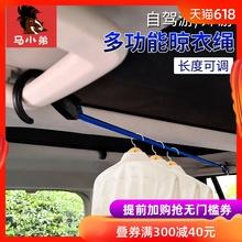 车载衣架汽车用品伸缩晾衣架多功能折叠晾衣杆挂衣服架车内晾衣绳
