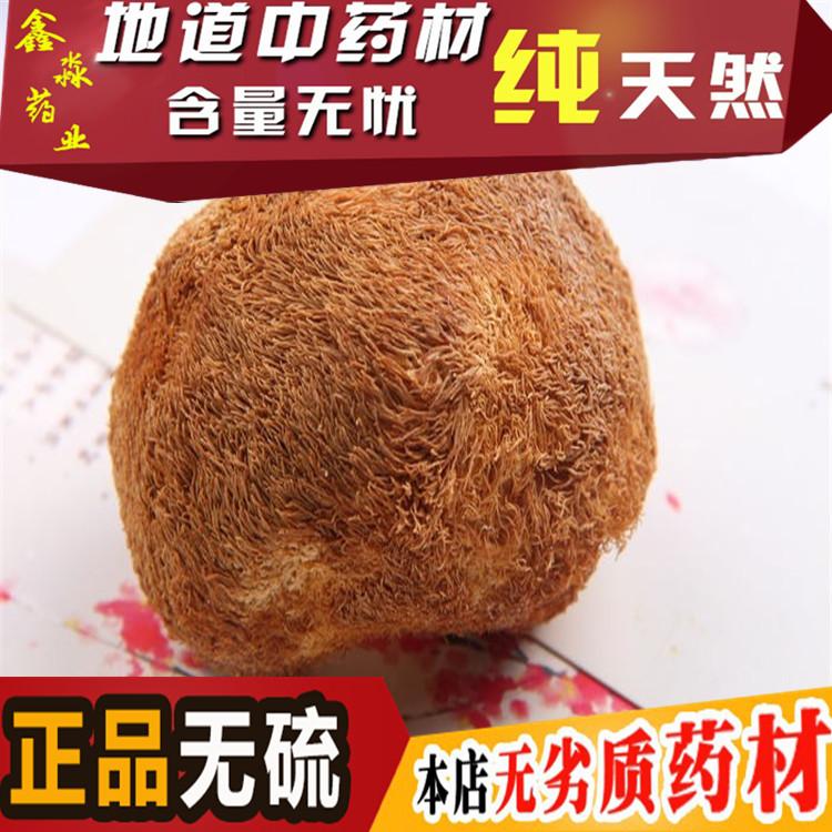 中药材猴头菇 野生猴头菌 猴头王 猴头蘑菇 刺猬菌500克包邮