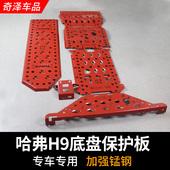 2017款哈弗H9底盘下护板发动机护板油箱全防护高强度锰钢无损安装