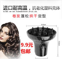 Hair dryer hood curly hair universal interface hair dryer large drying cover wind mouth shaping hood curls