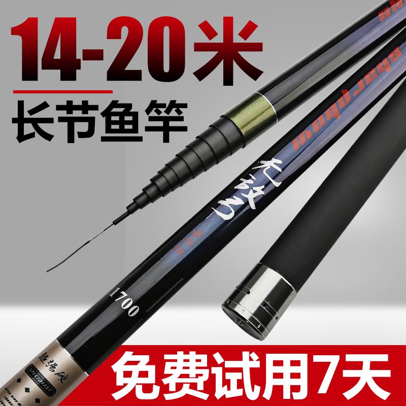 特价日本进口碳素钓鱼竿15/16/17/18/20米超轻超硬长节手杆打窝竿