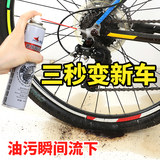 Bicycle decontamination rust remover mountain bike chain cleaning agent lubricant bicycle cleaning and maintenance kit front fork oil