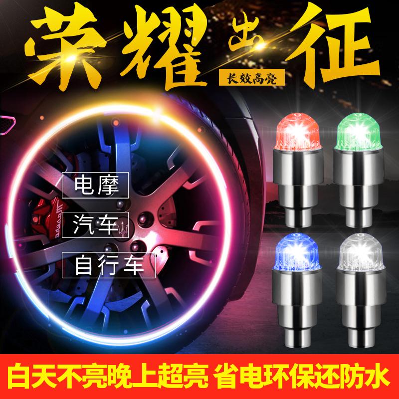 轮毂灯 车轮灯