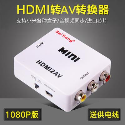 HDMI转AV转换器小米大麦盒子视频高清接口接老电视转接线三色今日特惠